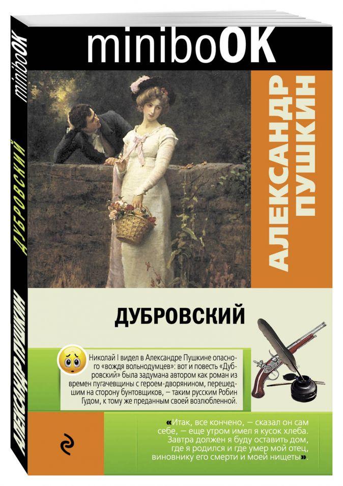 Александр Пушкин - Дубровский обложка книги