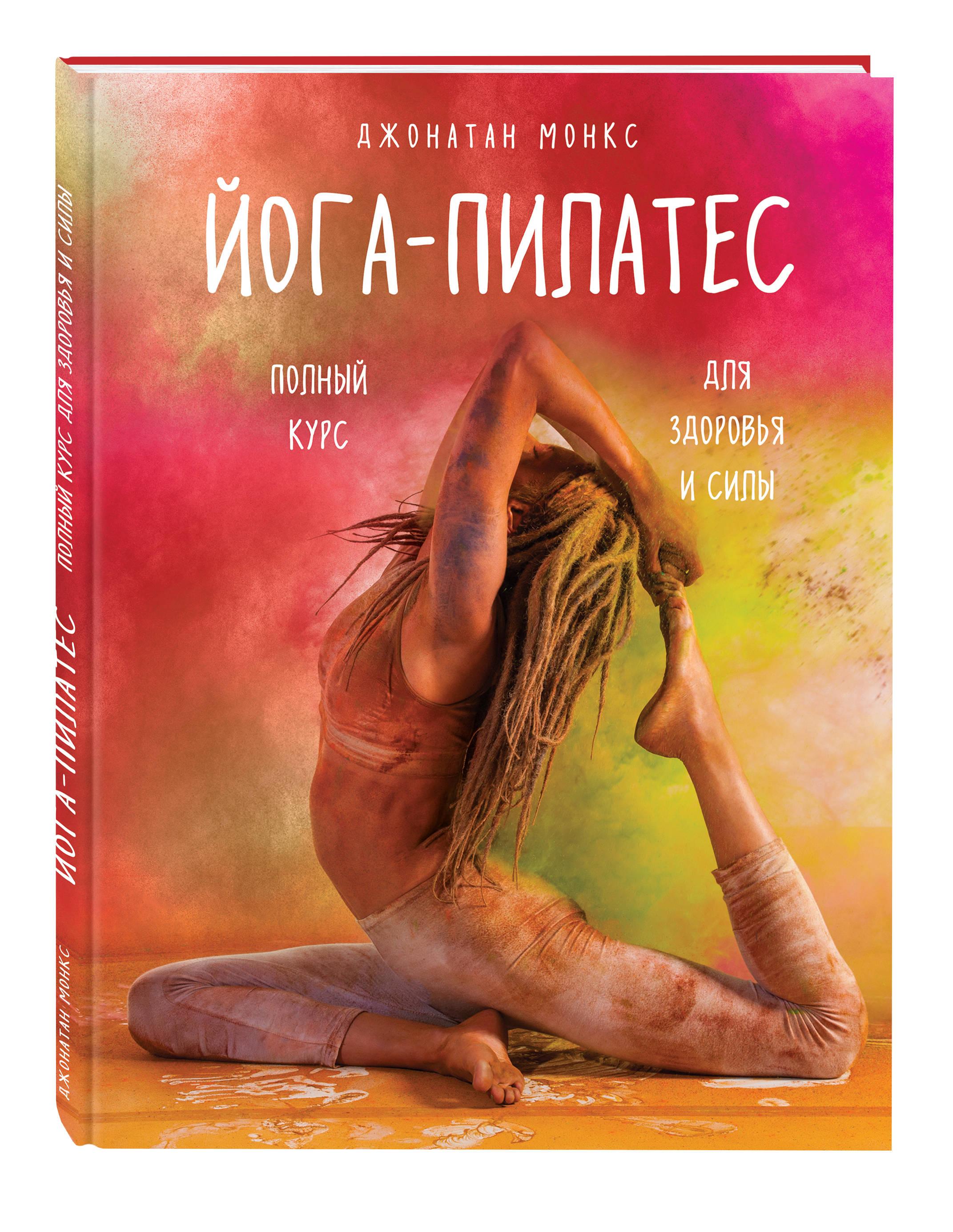Монкс Д. Йога-пилатес: полный курс для здоровья и силы