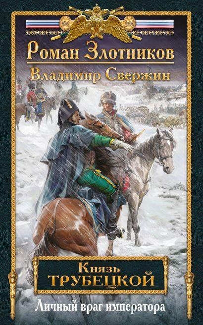 Князь Трубецкой. Книга вторая. Личный враг императора - фото 1