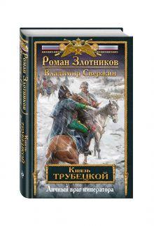 Князь Трубецкой. Книга вторая. Личный враг императора