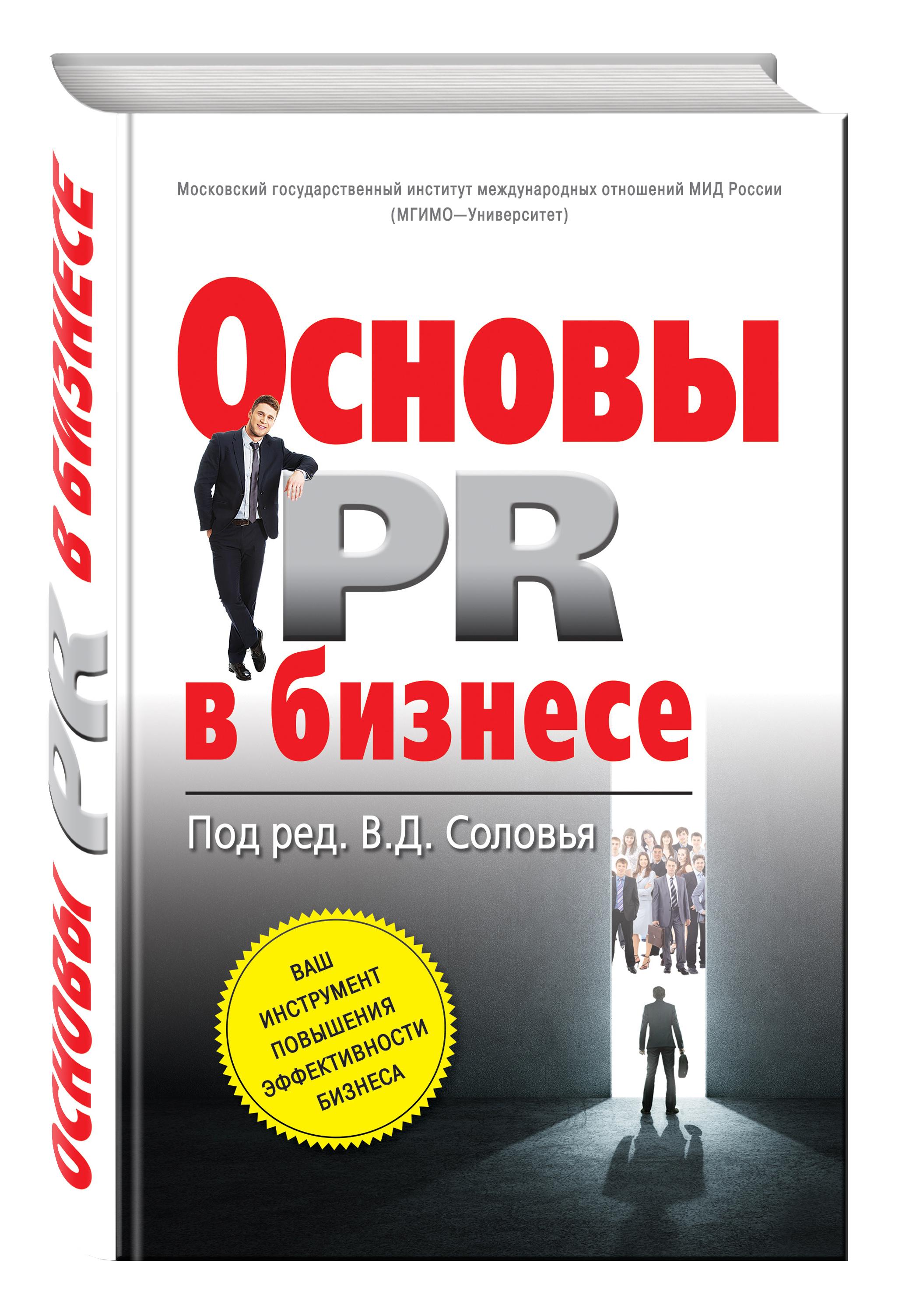 Соловей В.Д., ред. Основы PR в бизнесе permatex pr 89029