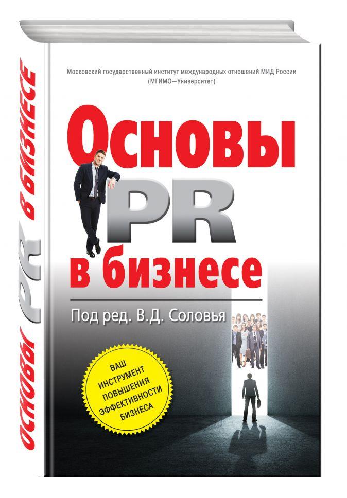Соловей В.Д., ред. - Основы PR в бизнесе обложка книги