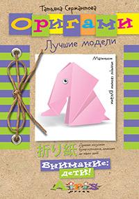 Сержантова Т.Б. - Оригами. Лучшие модели обложка книги