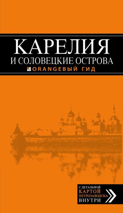 Карелия и Соловецкие острова, 2-е издание - фото 1