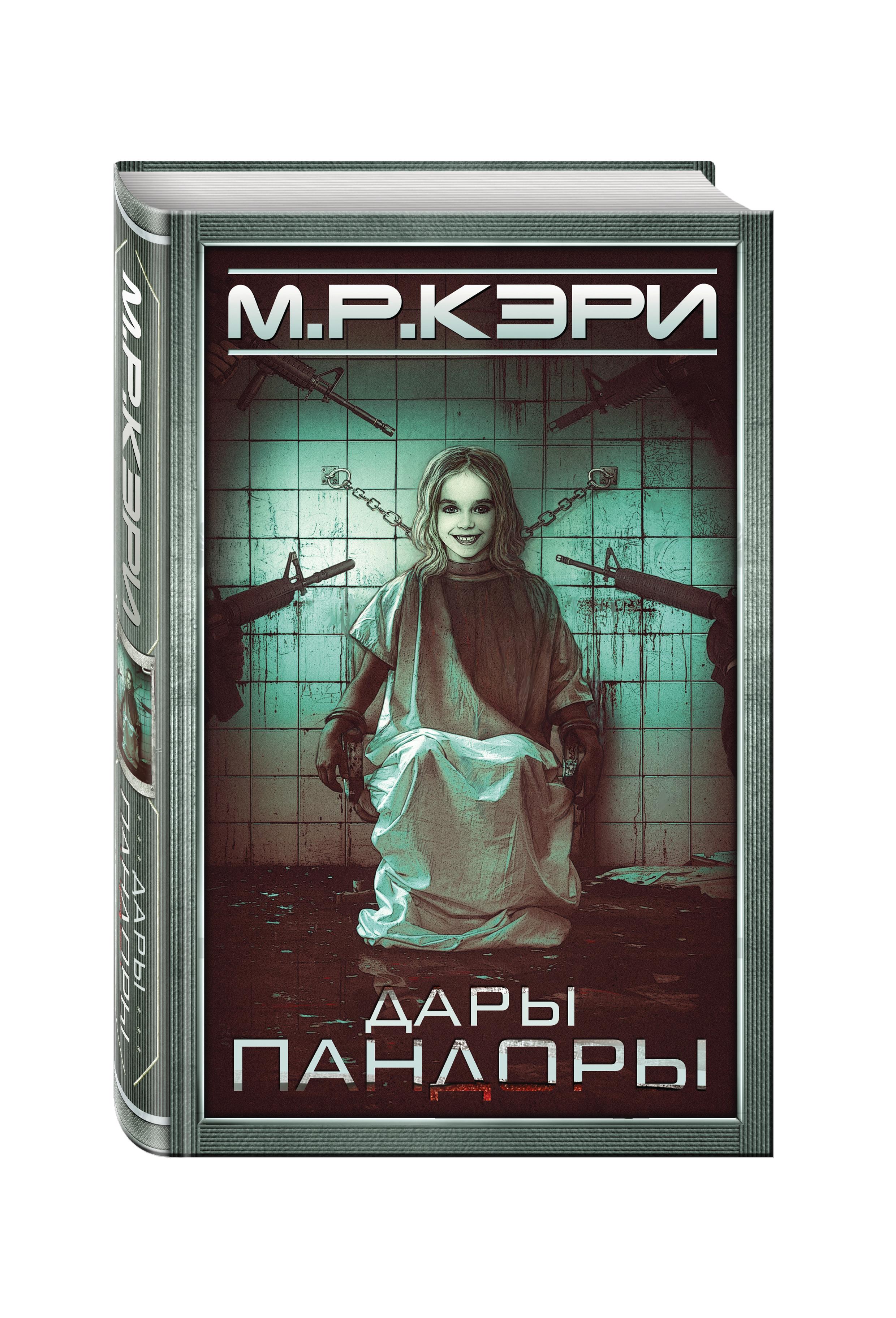 Кэри М.Р. Дары Пандоры экскурсии в праге на русском языке где