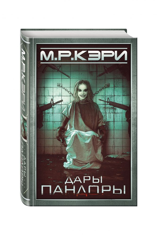 М.Р. Кэри - Дары Пандоры обложка книги