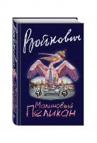 Войнович В.Н. - Малиновый пеликан' обложка книги
