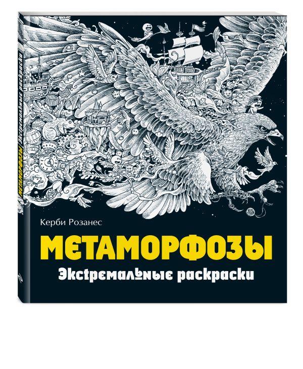 Метаморфозы. Экстремальные раскраски фото
