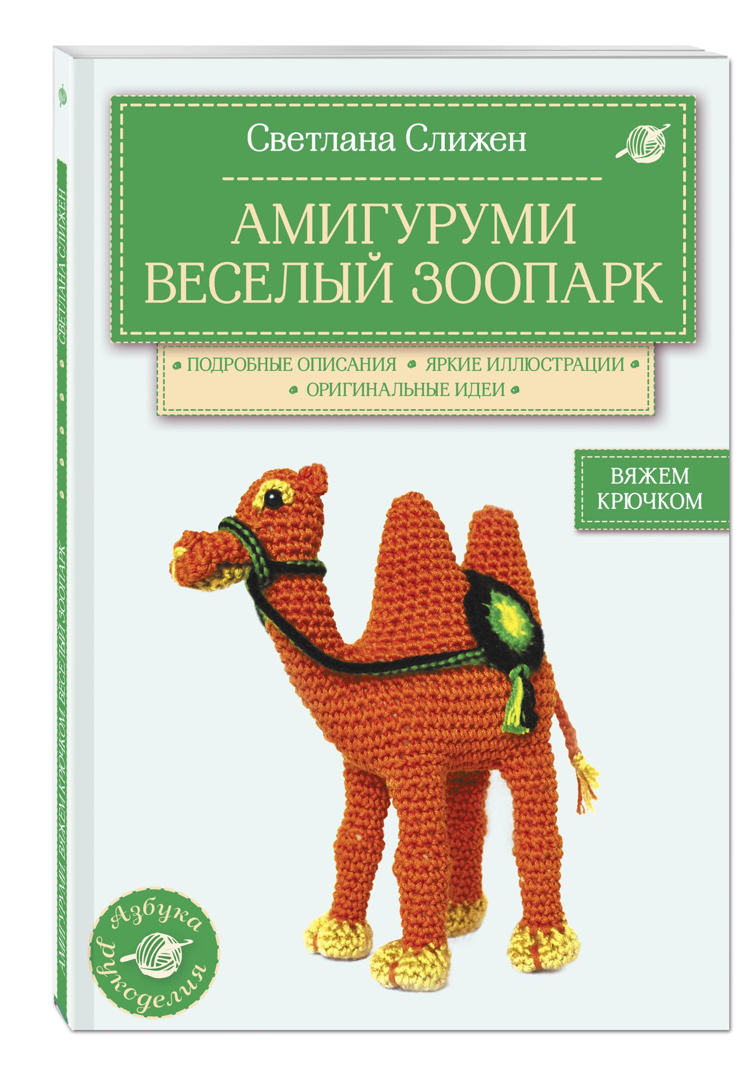 Светлана Слижен Амигуруми. Веселый зоопарк. Вяжем крючком римоли а милые зверушки амигуруми вяжем крючком
