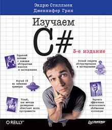 Head First. Изучаем C#. 3-е изд. Включая C# 5.0, Visual Studio 2012 и .NET 4.5 Framework