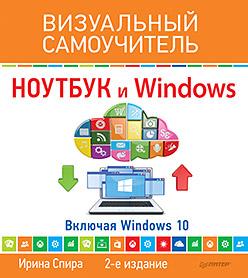Спира И - Ноутбук и Windows. Визуальный самоучитель. 2-е изд. Включая Windows 10 обложка книги
