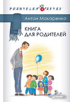 Книга для родителей Макаренко А С