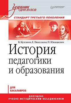 История педагогики и образования. Учебник для вузов. Стандарт третьего поколения Кулганов В А
