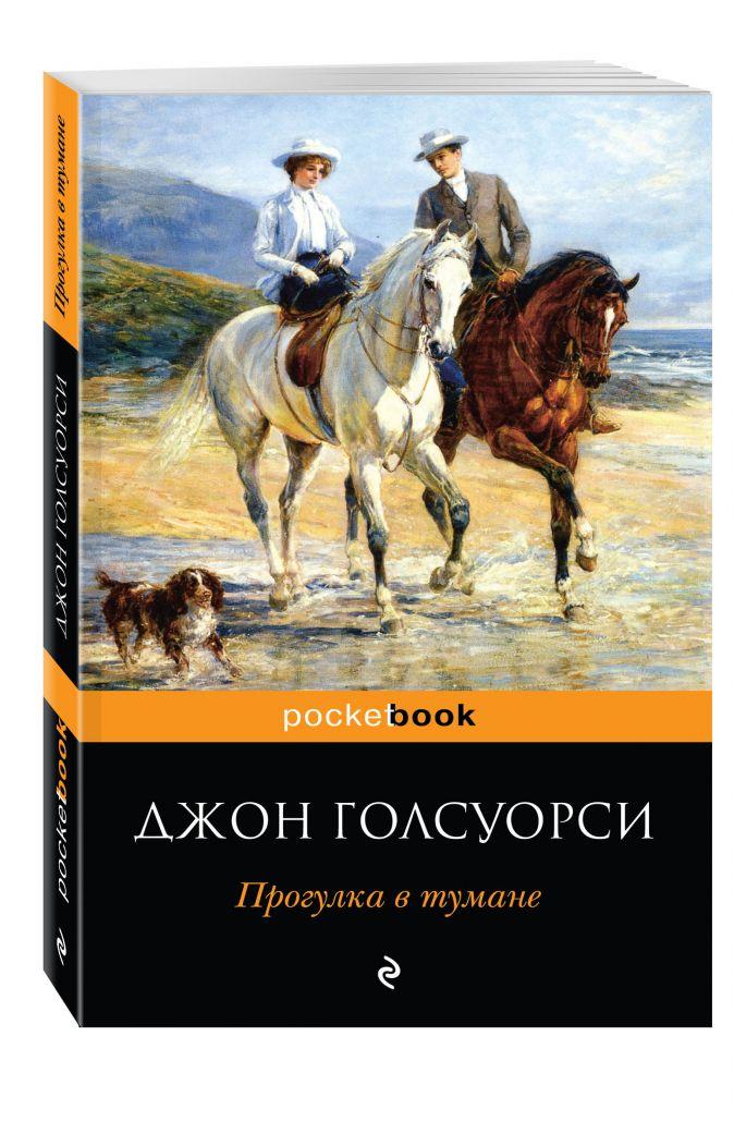 Голсуорси Дж. - Прогулка в тумане обложка книги