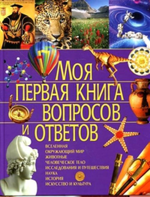 Ратто С. - Моя первая книга вопросов и ответов обложка книги