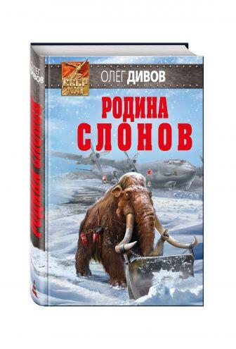 Олег Дивов - Родина слонов обложка книги