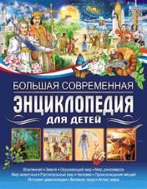 Феданова - Большая современная энциклопедия для детей обложка книги