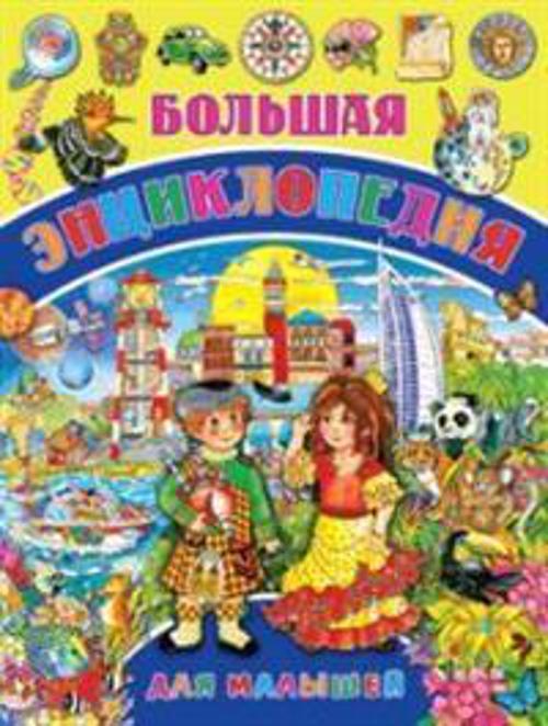 Барсотти - Большая энциклопедия для малышей обложка книги