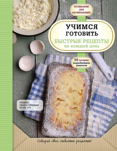 Учимся готовить быстрые рецепты на каждый день - фото 1