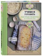- Учимся готовить быстрые рецепты на каждый день' обложка книги