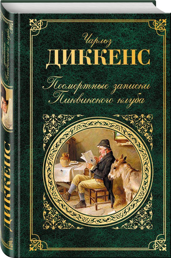 Чарльз Диккенс - Посмертные записки Пиквикского клуба обложка книги