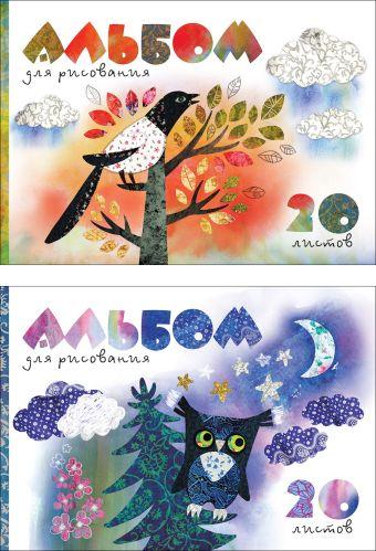 Альбом для рисования А4 20л Пейзаж из лоскутов, клеевое скрепление