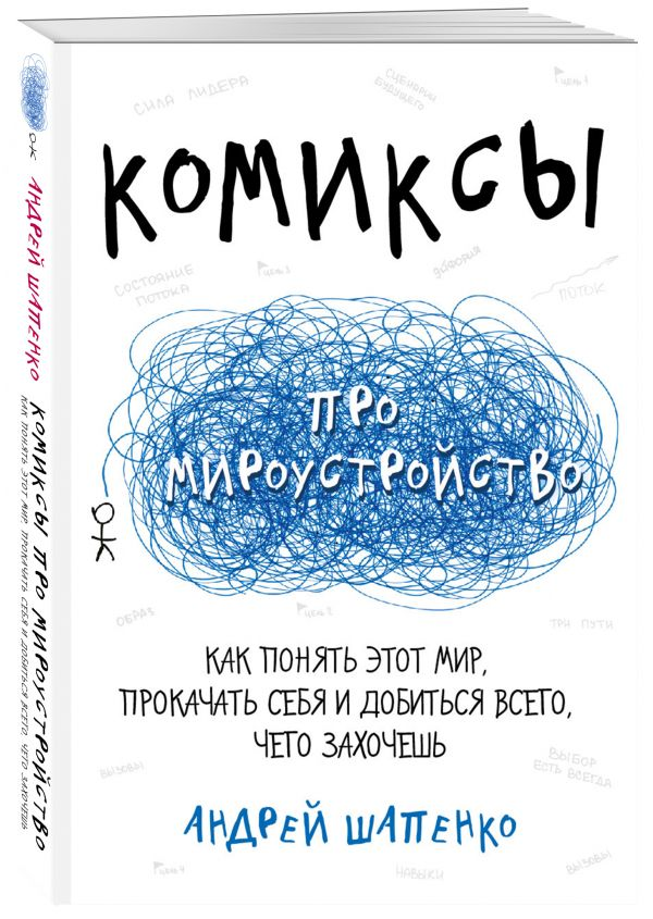Комиксы про мироустройство. Как понять этот мир, прокачать себя и добиться всего, чего захочешь Шапенко А.