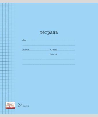 Тетрадь,24л Классика с линовкой голубая (Клетка)