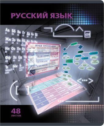 Тетрадь,48л VIDEOTERMINAL Русский язык, УФ-лак (Линейка)