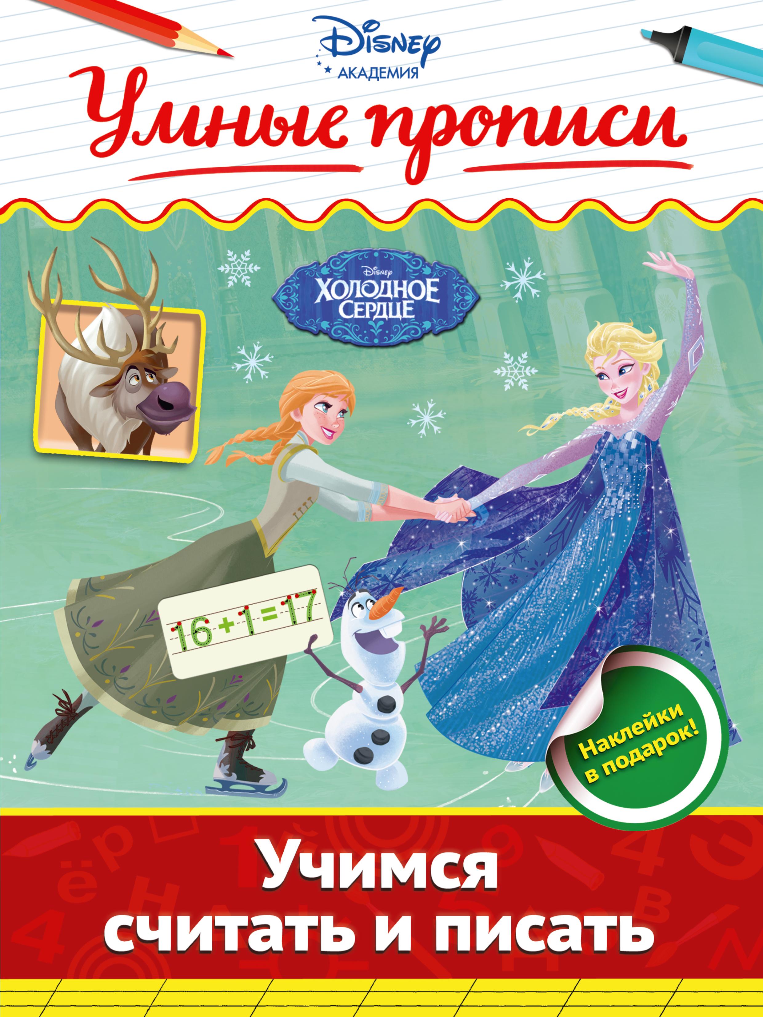 Учимся считать и писать ISBN: 978-5-699-88356-1
