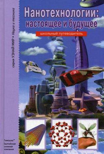 Черненко Г.Т. - Нанотехнологии: настоящее и будущее: школьный путеводитель. Черненко Г.Т. обложка книги