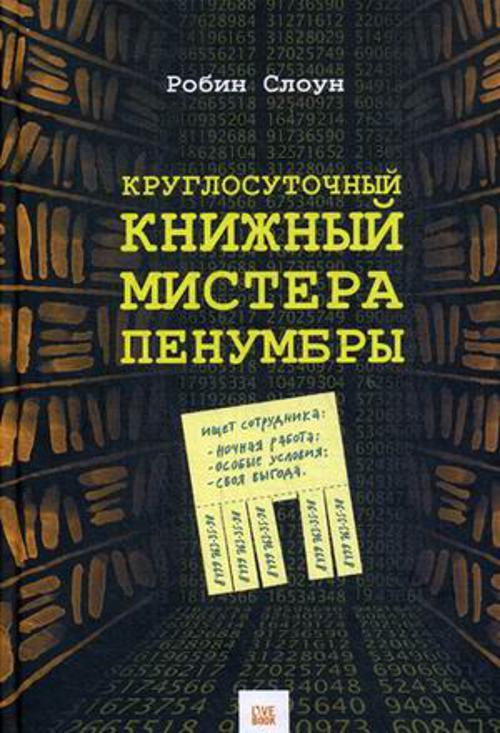 Слоун H/ - Круглосуточный книжный мистера Пенумбры. Слоун H/ обложка книги