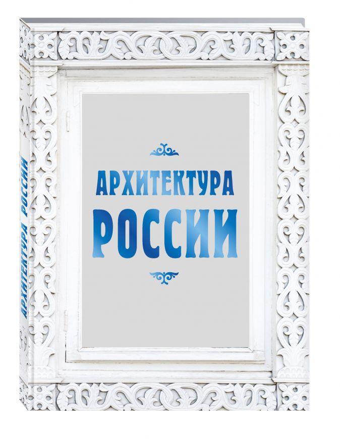 Агронский В. - Архитектура России обложка книги