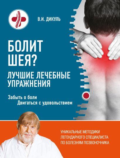 Болит шея? Лучшие лечебные упражнения - фото 1