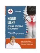 В. И. Дикуль - Болит шея? Лучшие лечебные упражнения' обложка книги