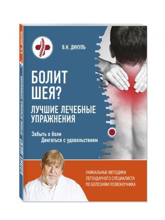 В. И. Дикуль - Болит шея? Лучшие лечебные упражнения обложка книги