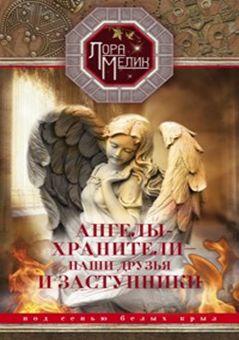 Ангелы-хранители- наши друзья и заступники - фото 1