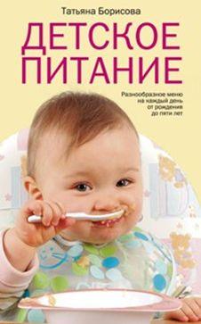 Борисова В. - Детское питание обложка книги