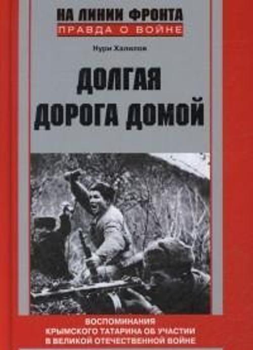 Халилов Н - Долгая дорога домой обложка книги
