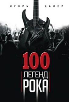 100 легенд рока. Живой звук в каждой фразе - фото 1