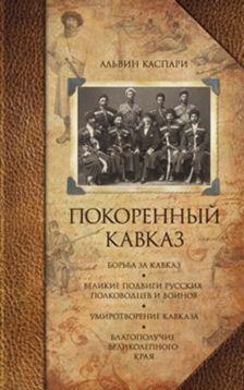 Каспари А.А - Покоренный Кавказ обложка книги