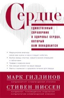 Сердце. Справочник кардиопациента Гиллинов Марк,Ниссен Стивен