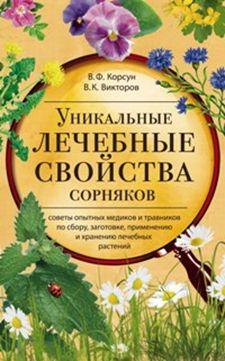Корсун В.Ф., Викторов В.К. - Уникальные лечебные свойства сорняков обложка книги