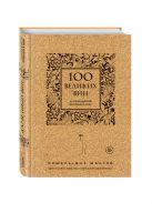 - 100 великих вин из самой дорогой коллекции в мире (пробка)' обложка книги