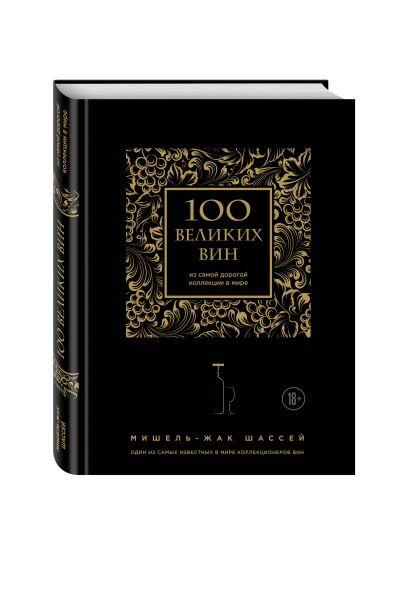 100 великих вин из самой дорогой коллекции в мире (черная обложка) - фото 1
