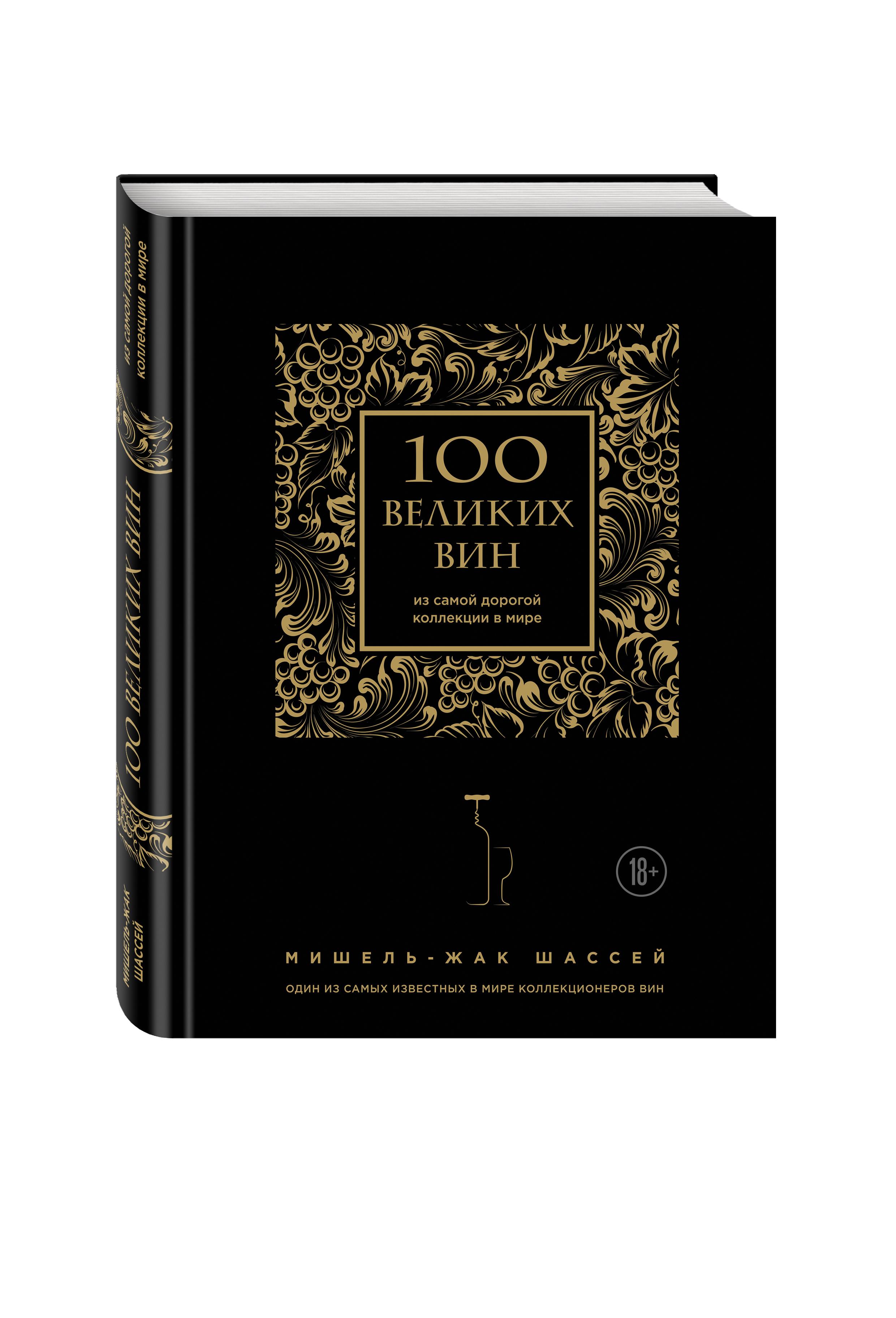 Шассей Мишель-Жак 100 великих вин из самой дорогой коллекции в мире (черная обложка)