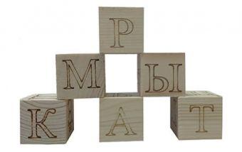 ДЕРЕВЯННАЯ ИГРУШКА. АЗБУКА. Набор из 6 кубиков для изучения русского алфавита. (Арт. К06-6055)