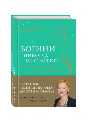Кристиан Нортроп - Богини никогда не стареют обложка книги