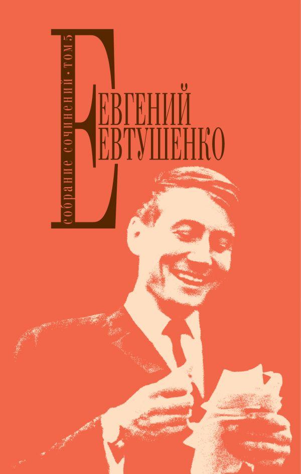 Евтушенко Евгений Александрович Собрание сочинений. Т. 5 недорого