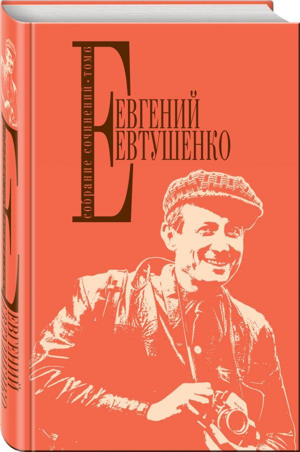 Евтушенко Евгений Александрович Собрание сочинений. Т. 6